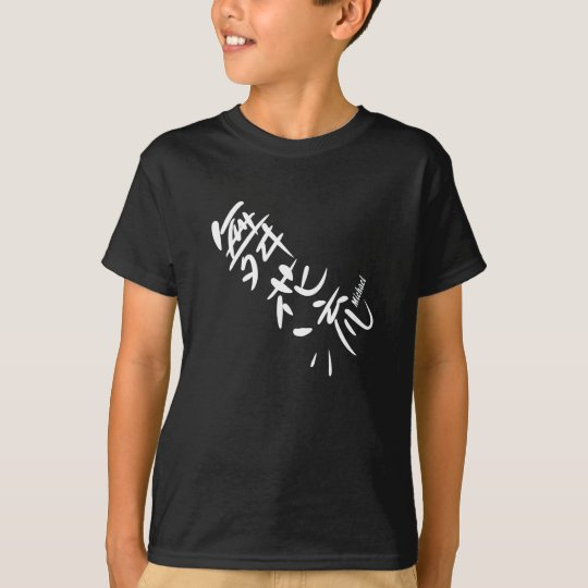 """MICHAEL""-Your firstname in Japanese Kanji Tシャツ"