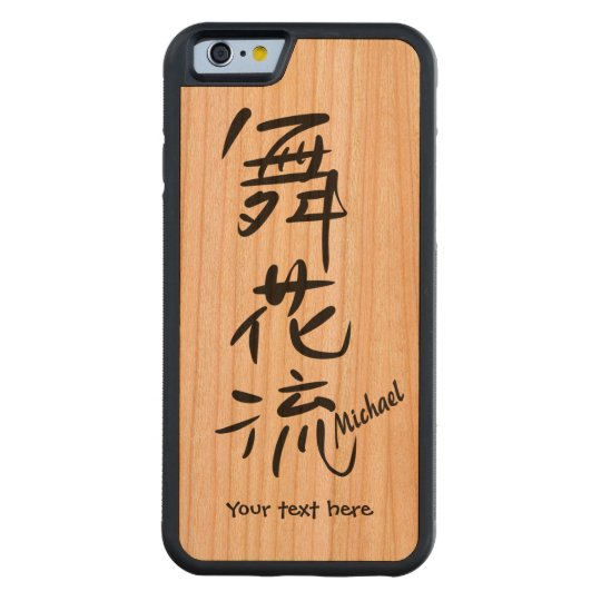 MICHAEL - Your name in Japanese.Add your text. CarvedチェリーiPhone 6バンパーケース