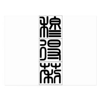 Mildred 20248_0.pdfの中国のな名前 ポストカード