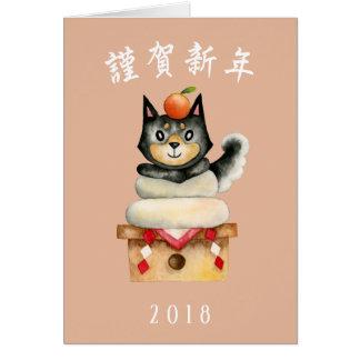 """Mochi Shiba""犬の日本のな新年 カード"