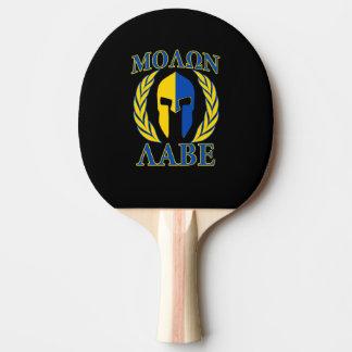 Molon Labeのスパルタ式のヘルメットの月桂樹の青い黄色 卓球ラケット