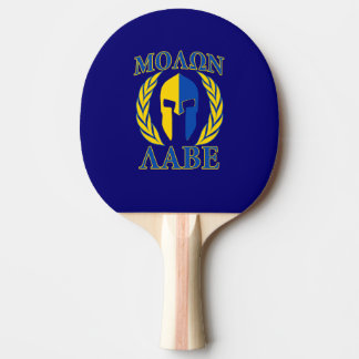 Molon Labeの青いスパルタ式のヘルメットの月桂樹 卓球ラケット