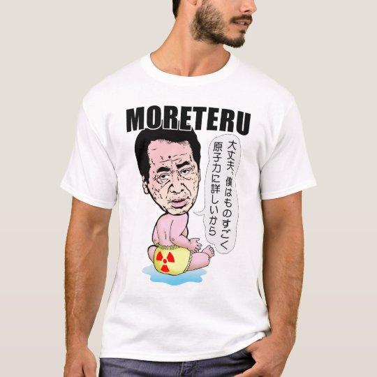 MORETERU Tシャツ