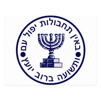 Mossad (הַמוֹסָד)のロゴのシール ポストカード