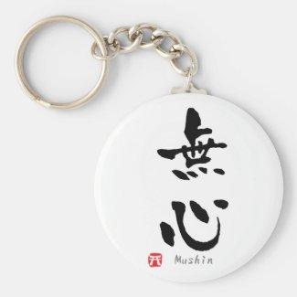 Mushinの漢字(Budoの言葉) キーチェーン
