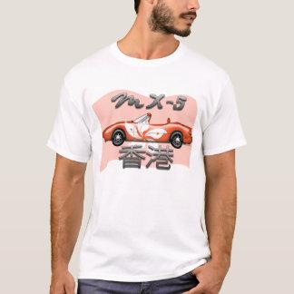 MX-5香港 Tシャツ