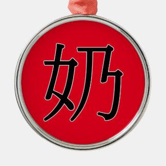 nǎi -奶(女性) メタルオーナメント
