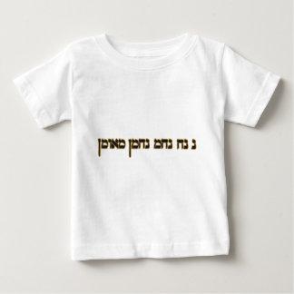 Na Nach Nachma Nachman Meuman ベビーTシャツ