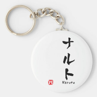 Narutoの片仮名 キーホルダー