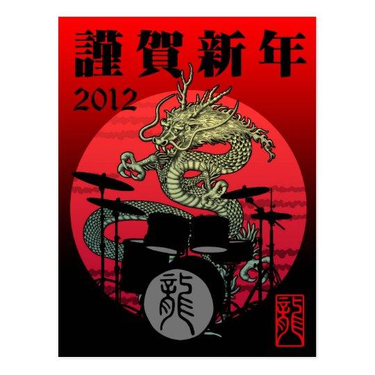 New year Dragon 5 ポストカード