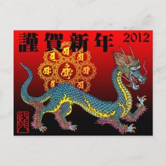 New year Dragon 8 postcard