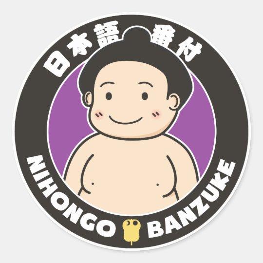 Nihongo Banzuke ラウンドシール