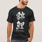 Nishikigoiの漢字 Tシャツ