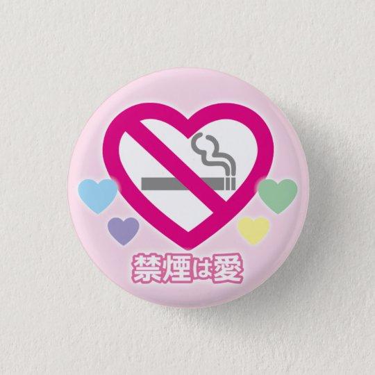 No Smoking Love 3.2cm 丸型バッジ