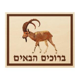 NubianのIbex -歓迎(ヘブライ) ウッドウォールアート