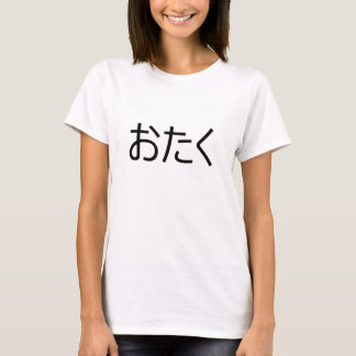 OtakuのTシャツ Tシャツ