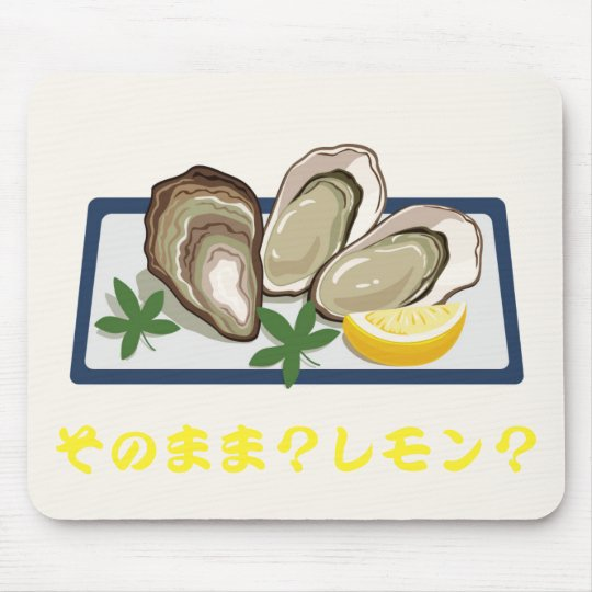 Oyster Lover マウスパッド