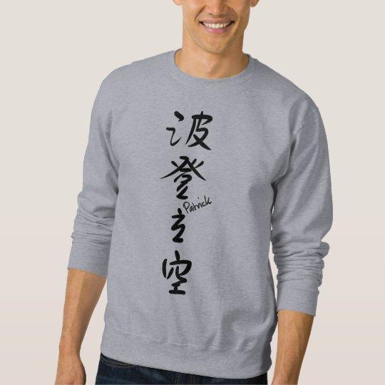 PATRICK - Your firstname in Japanese Kanji charact スウェットシャツ
