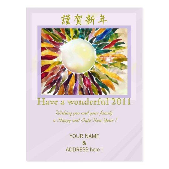 Pearl Jewelry Fashion New Year Card (white) ポストカード