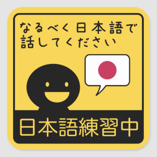 Practicing Japanese: Please talk to me in Japanese スクエアシール