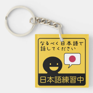 Practicing Japanese: Please talk to me in Japanese 正方形(両面)アクリル製キーホルダー