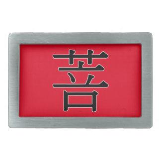 pú -菩(菩薩) 長方形ベルトバックル