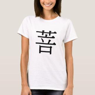 pú -菩(菩薩) tシャツ