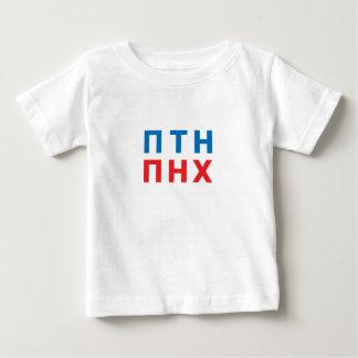 Putin PNHのロシアのな侵入、サポートウクライナ ベビーTシャツ