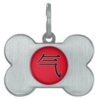 qì -气(空気/キー) ペットネームタグ