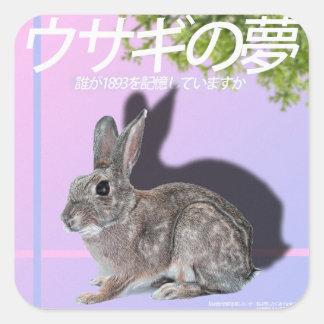 Rabbitwave 2.0のステッカー スクエアシール