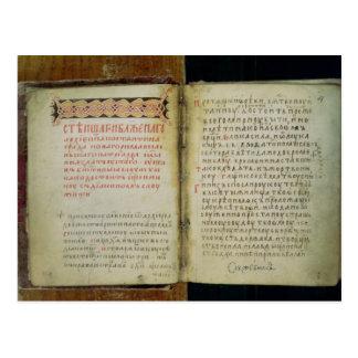 RadonezhのSt. Sergiusの福音のフォリオ ポストカード
