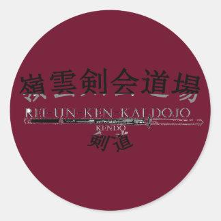 REI-UNのKENKAI武術の美術学校のステッカー ラウンドシール