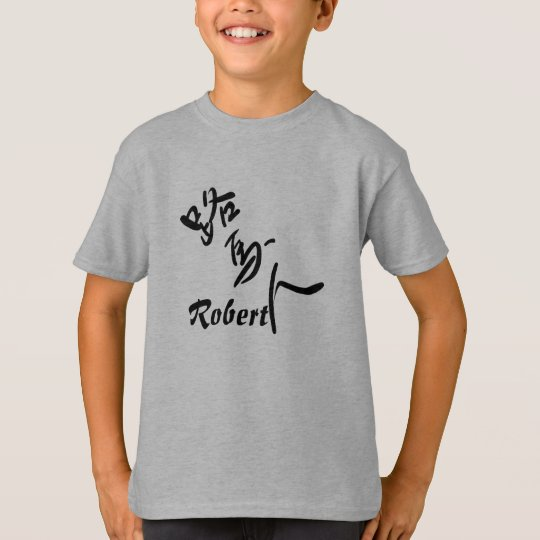 ROBERT - Your firstname in Japanese Kanji Tシャツ