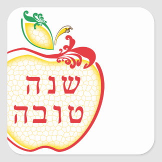 roshのhashanahのl'shanaのtovaのりんご スクエアシール