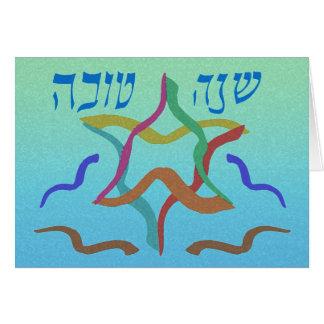 Rosh HashanahのShofarの星カード カード