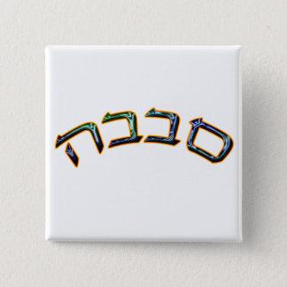 Sababa 5.1cm 正方形バッジ