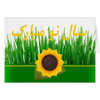 Sabzehの緑のヒマワリのペルシャの新年Nowruz カード