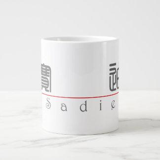 Sadie 21123_0.pdfの中国のな名前 ジャンボコーヒーマグカップ