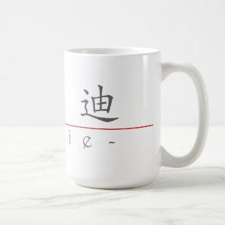 Sadie 21123_1.pdfの中国のな名前 コーヒーマグカップ