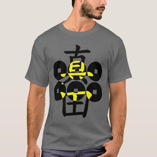 sanada02 tシャツ