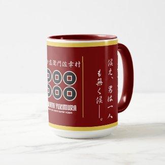 SANADA YUKIMURA:Combo Mug(For Japanese) マグカップ