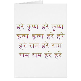 SanskritのMahamantra カード