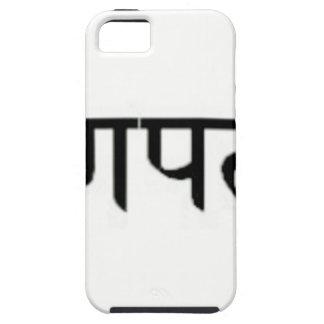 sanskrit信念: Ganesha主: 成功 iPhone SE/5/5s ケース