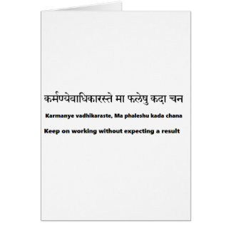 sanskrit信念: Gitaのカルマの信念のヨガ カード