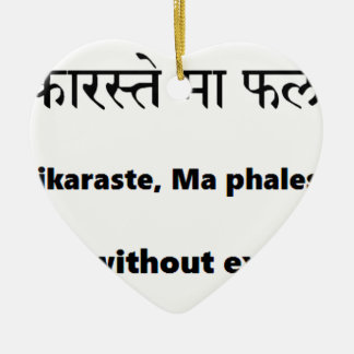 sanskrit信念: Gitaのカルマの信念のヨガ セラミックオーナメント