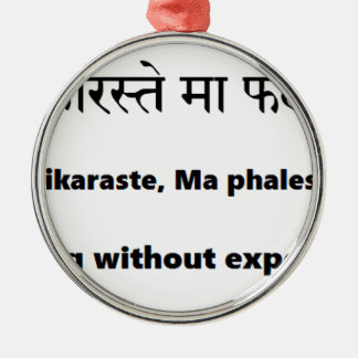sanskrit信念: Gitaのカルマの信念のヨガ メタルオーナメント