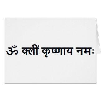 sanskrit信念:  Krishna Moola Mantra主 カード