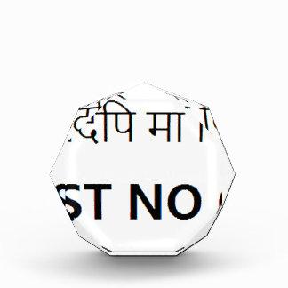 Sanskrit入れ墨、信頼誰も 表彰盾