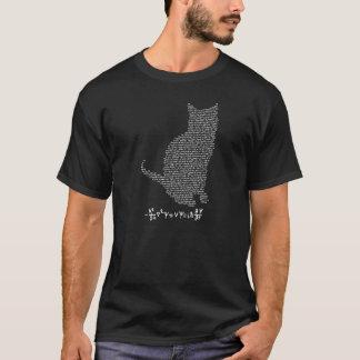 schroodingerの猫 tシャツ