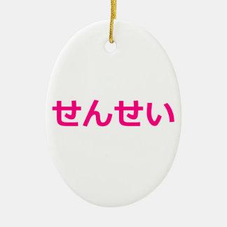 Senseiの先生のせんせい先生の日本のなピンク セラミックオーナメント